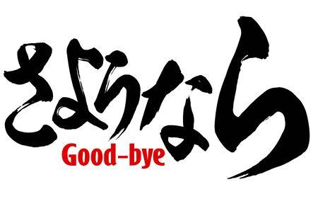 Japanese word of Good-bye, 3D rendering