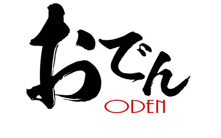 Japanese calligraphy of Oden, 3D rendering