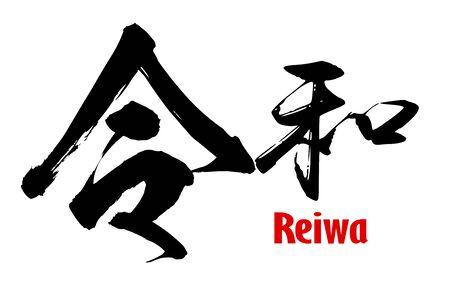 Japanese word of Reiwa, 3D rendering