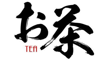 Japanese Kanji calligraphy of tea 3D rendering Imagens