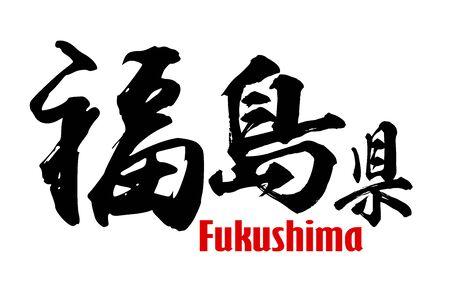 Japanese word of Fukushima Prefecture, 3D rendering