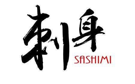 Japanese Kanji calligraphy of Sashimi, 3D rendering Imagens