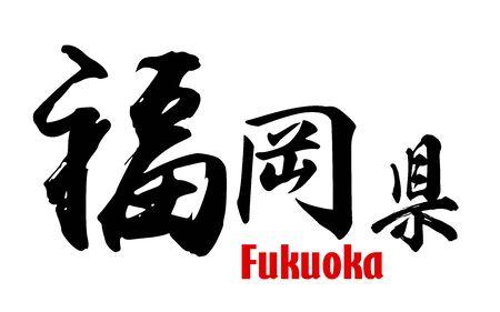 Japanese word of Fukuoka Prefecture, 3D rendering