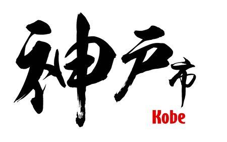 Japanese word of Kobe city, 3D rendering Imagens