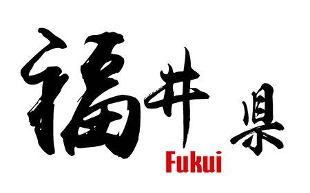 Japanese word of Fukui Prefecture, 3D rendering