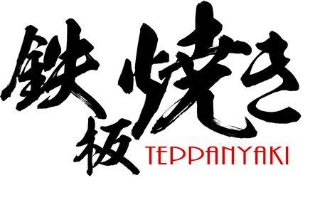 Japanese Kanji calligraphy of Teppanyaki, 3D rendering