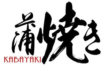 Japanese calligraphy of Kabayakii, 3D rendering