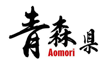 Japanese word of Aomori Prefecture, 3D rendering