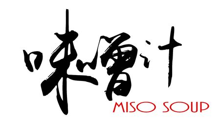 Japanese calligraphy of Miso soup, 3D rendering