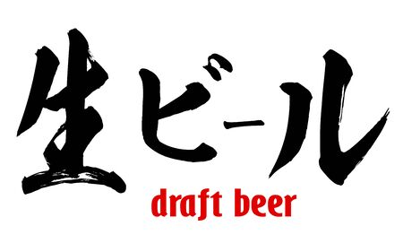 Japanese word of draft beer, 3D rendering