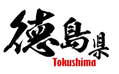 Japanese word of Tokushima Prefecture, 3D rendering