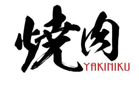 Japanese calligraphy of Yakiniku, 3D rendering Imagens