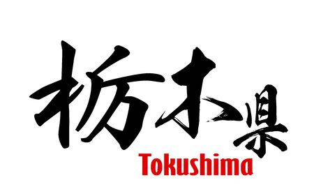 Japanese word of Tochigi Prefecture, 3D rendering Imagens