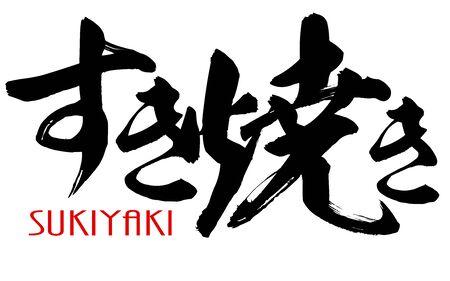 Japanese Kanji calligraphy of Sukiyaki, 3D rendering