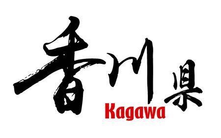 Japanese word of Kagawa Prefecture, 3D rendering