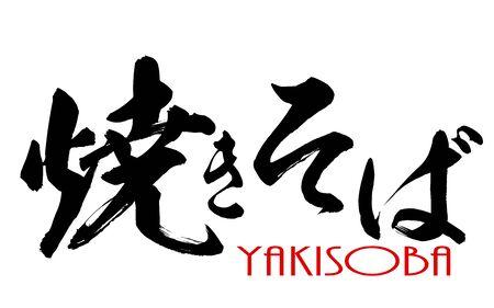 Japanese calligraphy of Yakisoba, 3D rendering