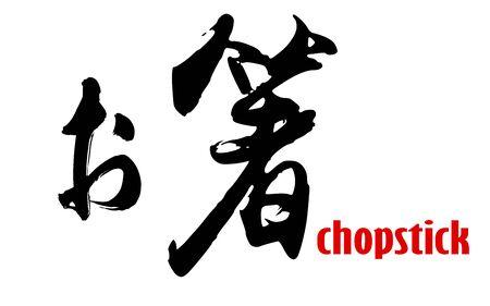 Japanese word of chopstick, 3D rendering
