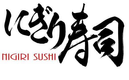 Japanese calligraphy of Nigiri Sushi, 3D rendering Imagens