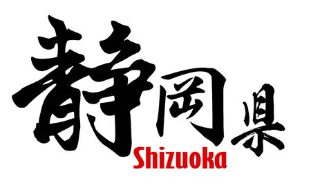 Japanese word of Shizuoka Prefecture, 3D rendering Imagens