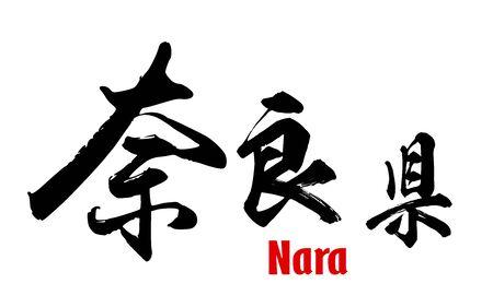 Japanese word of Nara Prefecture, 3D rendering
