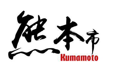 Japanese word of Kumamoto city, 3D rendering