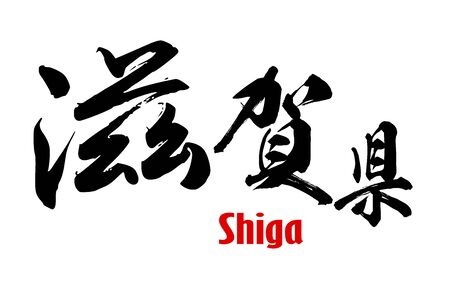 Japanese word of Shiga Prefecture, 3D rendering