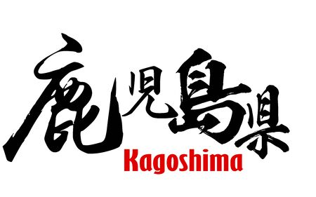 Japanese word of Kagoshima Prefecture, 3D rendering Imagens