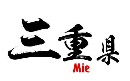 Japanese word of Mie Prefecture, 3D rendering