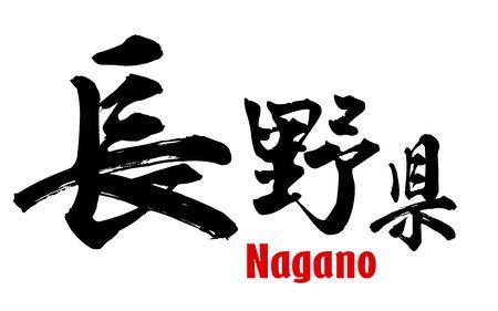 Japanese word of Nagano Prefecture, 3D rendering