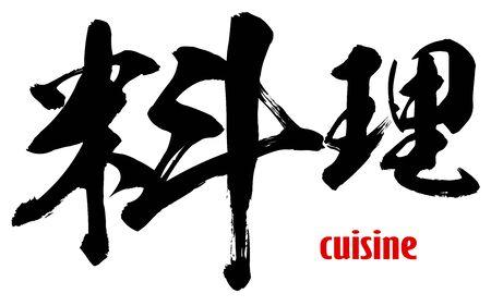 Japanese word of cuisine, 3D rendering