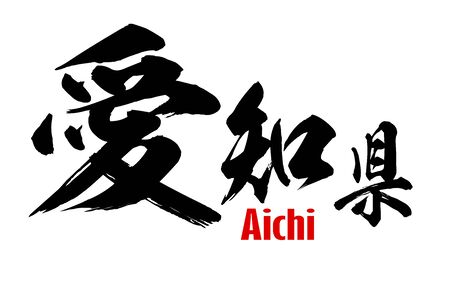 Japanese word of Aichi Prefecture, 3D rendering