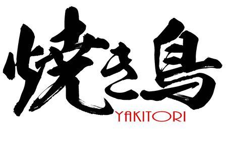 Japanese Kanji calligraphy of Yakitori, 3D rendering Imagens