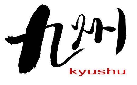 Japanese Kanji calligraphy of Kyushu, 3D rendering
