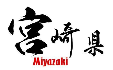 Japanese word of Miyazaki Prefecture, 3D rendering Imagens