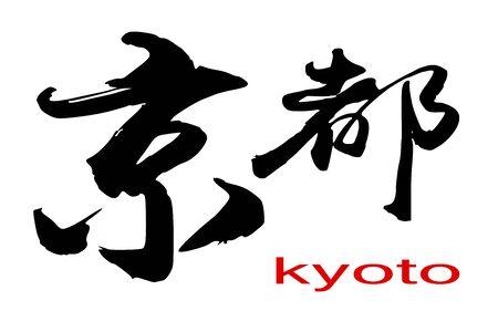 Japanese Kanji calligraphy of Kyoto, 3D rendering
