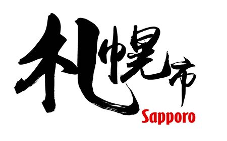 Japanese word of Sapporo city, 3D rendering