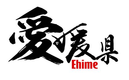 Japanese word of Ehime Prefecture, 3D rendering