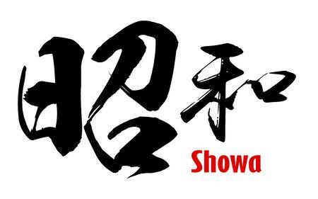 Japanese word of Showa, 3D rendering Imagens