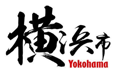 Japanese word of Yokohama city, 3D rendering Imagens