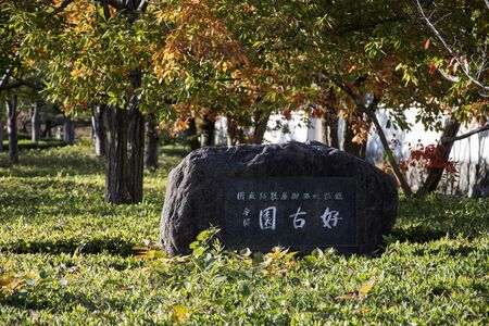 Himeji, Japan- 30 Nov, 2019: Stone craved Koko-en sign in front of the garden in Himeji. Here is very famous to see autumn foliage colors during November Redakční