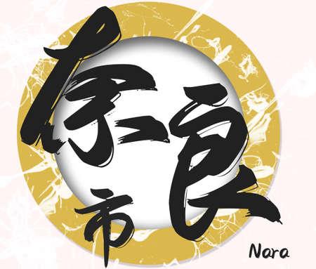 Calligraphy word of Nara city in Japan. 3D rendering Reklamní fotografie
