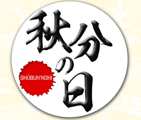 "Japanese calligraphy ""Shūbun'nohi"" word Handwritten Kanji. In English ""Autumnal Equinox Day"", 3D rendering"
