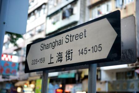 Shanghai Street sign in Hong Kong China