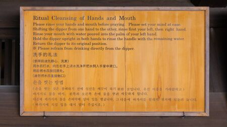 Tokyo, Japan - August 2018: Sign for ritual cleansing on the wall of Temizuya or Chozuya at Meiji Shrine located in Shibuya,Tokyo