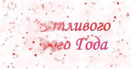 turns of the year: Happy New Year text in Russian turns to dust from left on white background