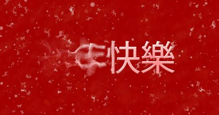 turns of the year: Happy New Year text in Chinese turns to dust from left on red background Stock Photo
