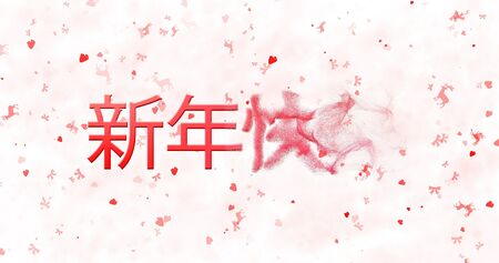 turns of the year: Happy New Year text in Chinese turns to dust from right on white background