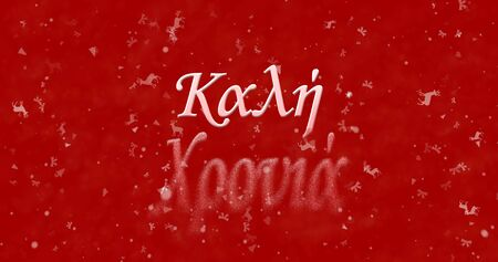 turns of the year: Happy New Year text in Greek turns to dust from bottom on red background