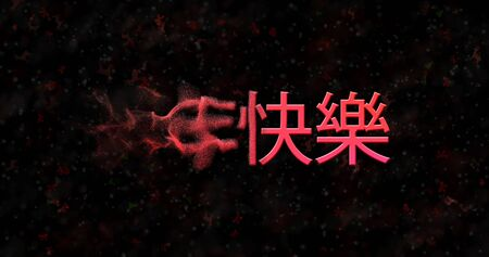 turns of the year: Happy New Year text in Chinese turns to dust from left on black background Stock Photo