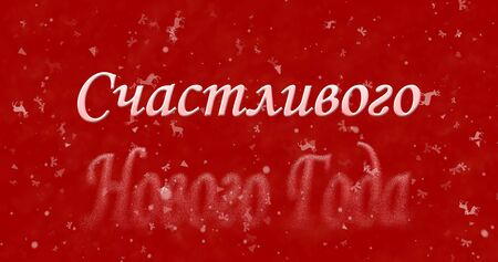 turns of the year: Happy New Year text in Russian turns to dust from bottom on red background